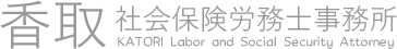香取社会保険労務士事務所